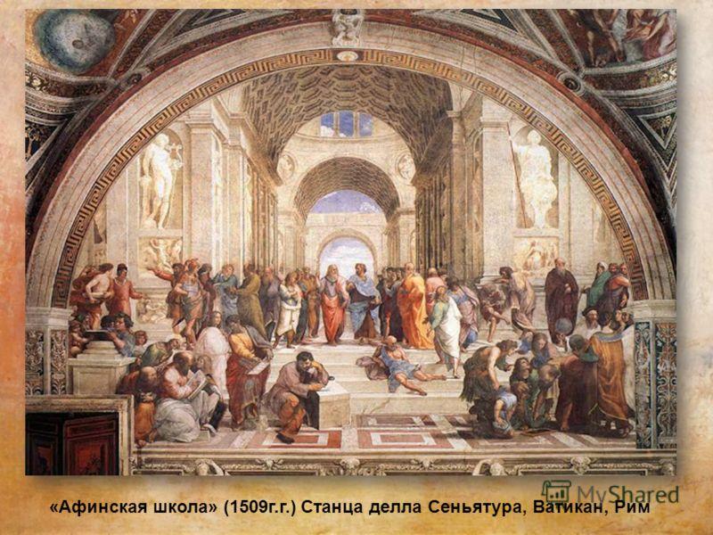 «Афинская школа» (1509г.г.) Станца делла Сеньятура, Ватикан, Рим