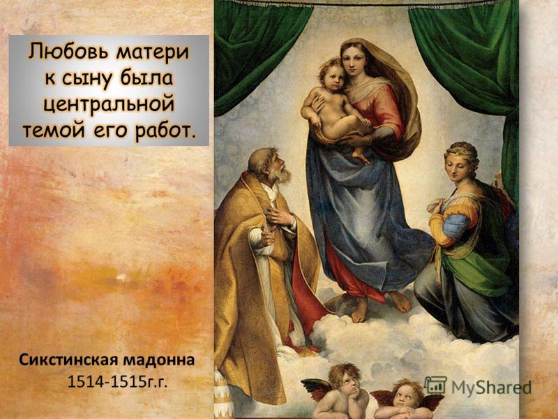 Сикстинская мадонна 1514-1515г.г.