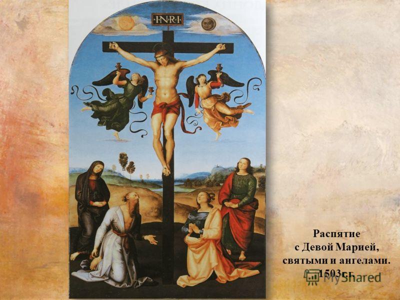 Распятие с Девой Марией, святыми и ангелами. 1503г.г.