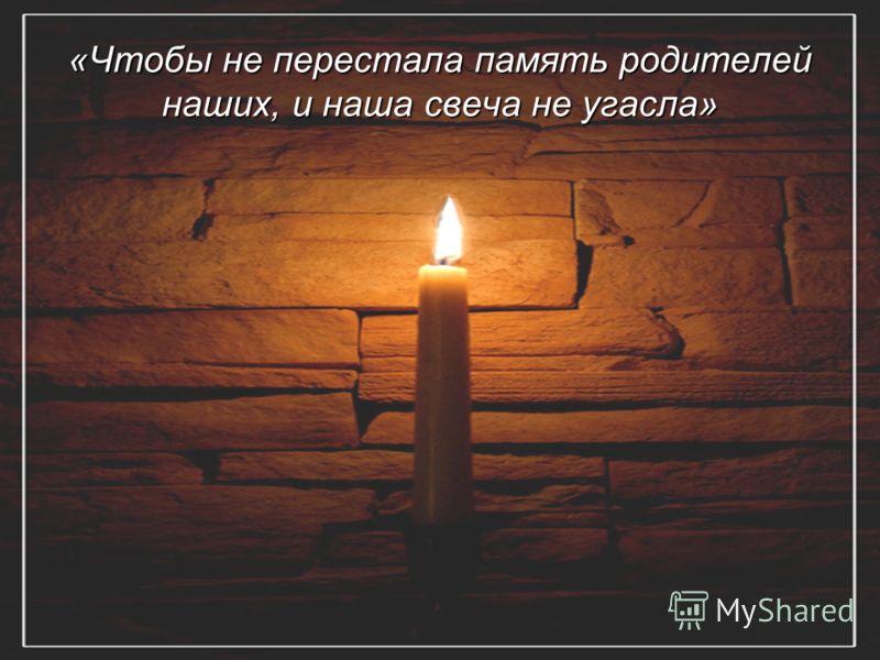 29 «Чтобы не перестала память родителей наших, и наша свеча не угасла»