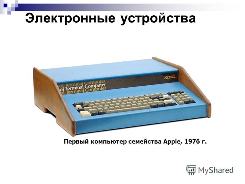 Электронные устройства Первый компьютер семейства Apple, 1976 г.