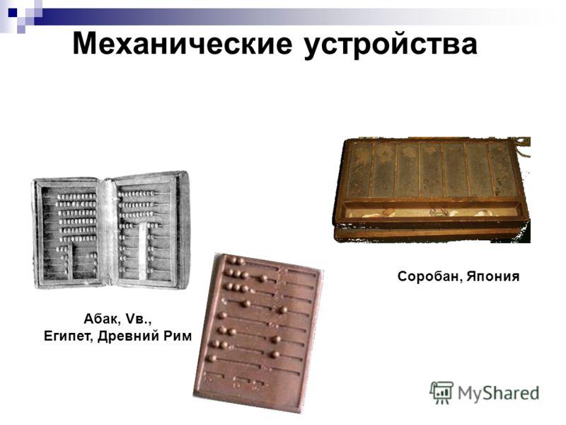 Механические устройства Абак, Vв., Египет, Древний Рим Соробан, Япония