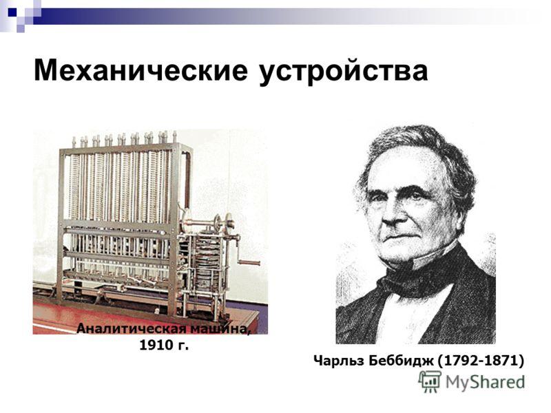 Механические устройства Аналитическая машина, 1910 г. Чарльз Беббидж (1792-1871)
