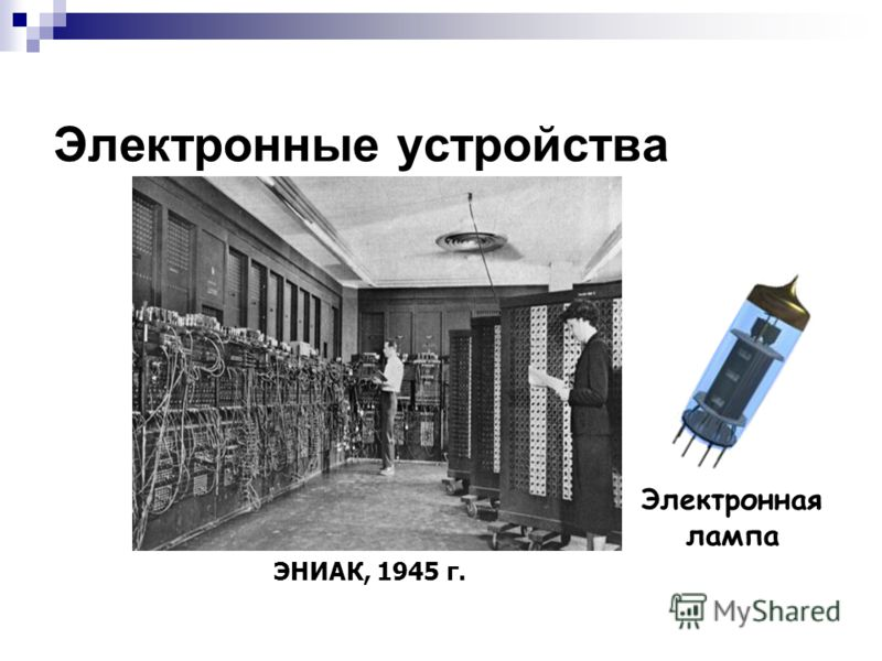 Электронные устройства ЭНИАК, 1945 г. Электронная лампа