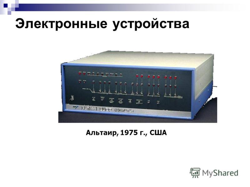Электронные устройства Альтаир, 1975 г., США