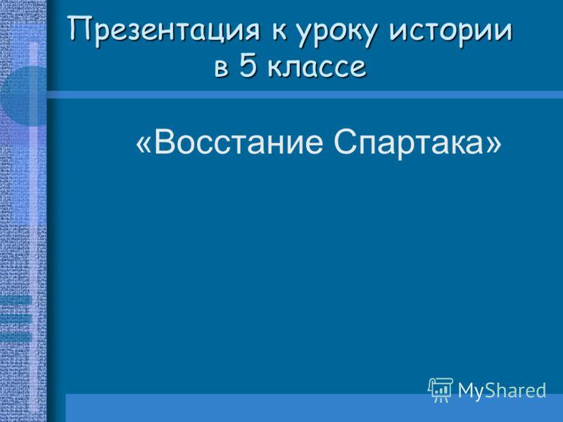 Презентация к уроку истории в 5 классе «Восстание Спартака»