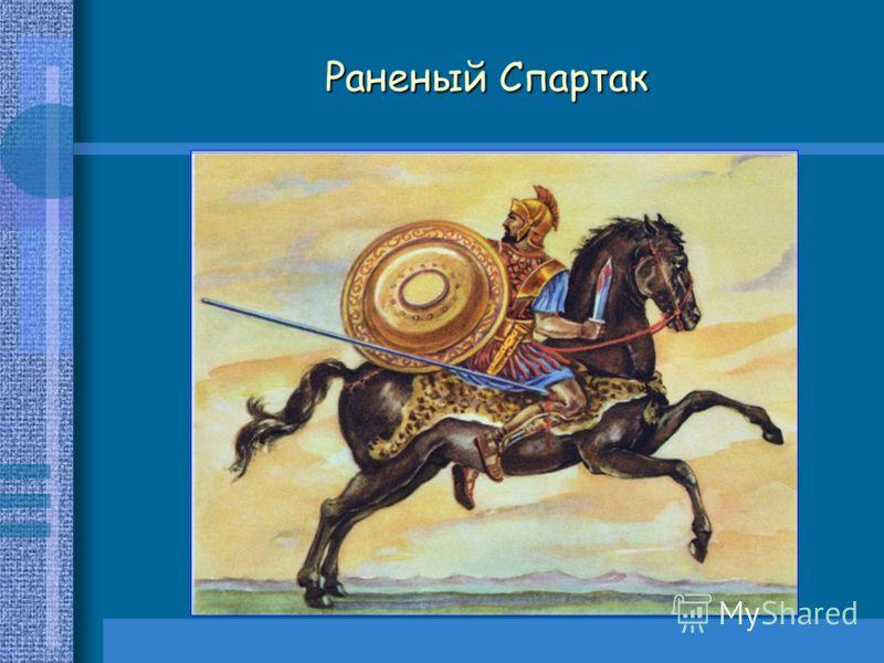 Раненый Спартак