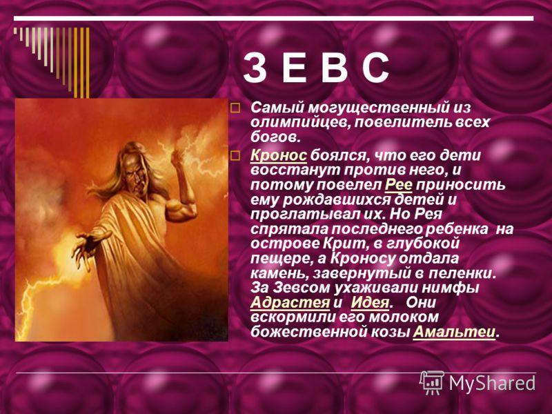 Боги существовали в древней греции