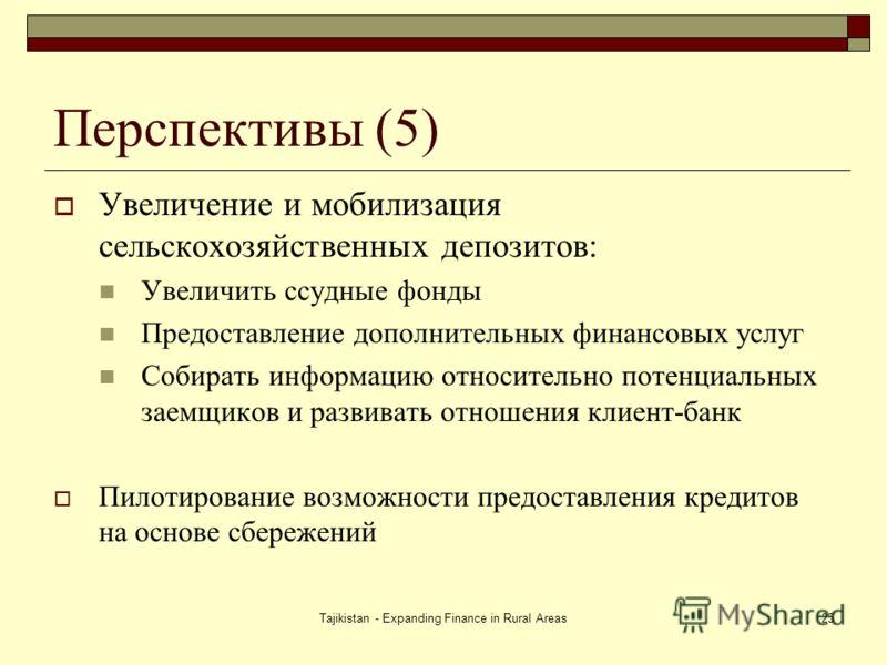 Tajikistan - Expanding Finance in Rural Areas25 Перспективы (5) Увеличение и мобилизация сельскохозяйственных депозитов: Увеличить ссудные фонды Предоставление дополнительных финансовых услуг Собирать информацию относительно потенциальных заемщиков и