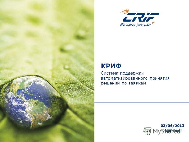 CRIF Россия 02/06/2013 КРИФ Система поддержки автоматизированного принятия решений по заявкам CRIF Россия 02/06/2013