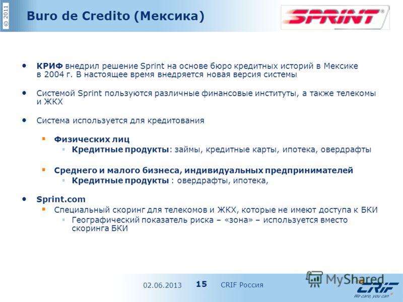 © 2011 Buro de Credito (Мексика) КРИФ внедрил решение Sprint на основе бюро кредитных историй в Мексике в 2004 г. В настоящее время внедряется новая версия системы Системой Sprint пользуются различные финансовые институты, а также телекомы и ЖКХ Сист