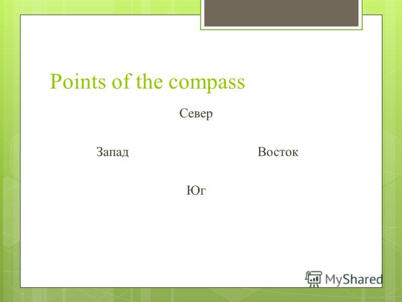 Points of the compass Север Запад Восток Юг