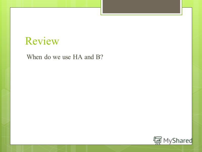 Review When do we use НА and В?
