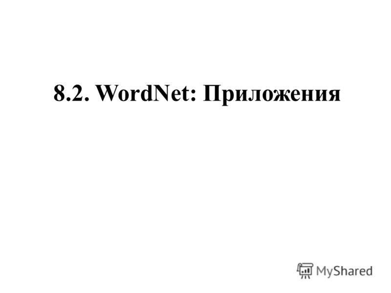 8.2. WordNet: Приложения