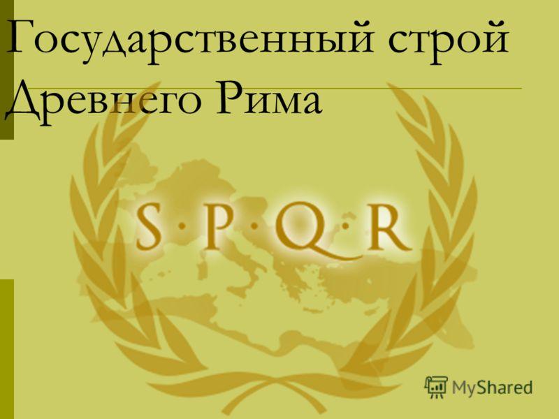 Государственный строй Древнего Рима