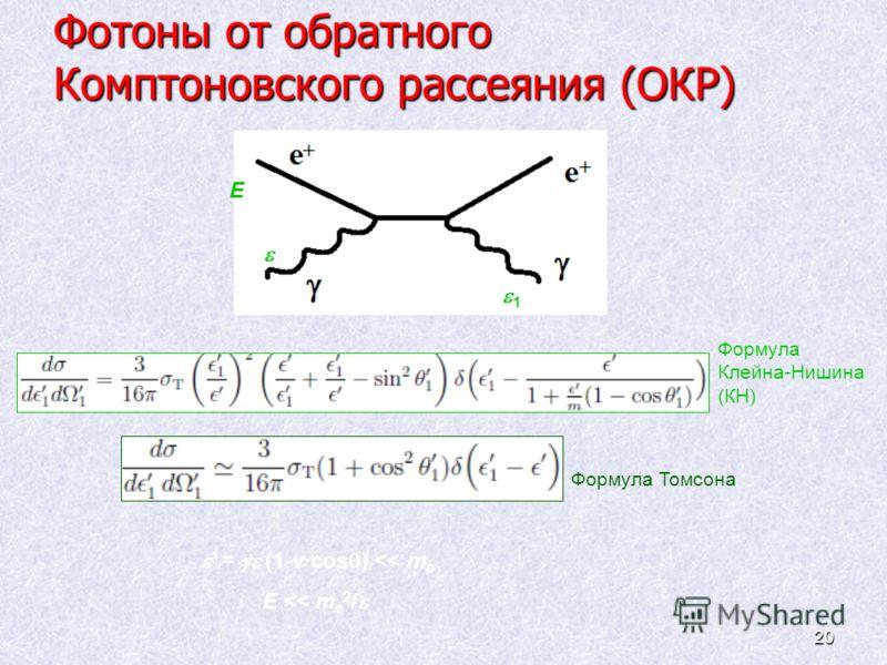 20 Фотоны от обратного Комптоновского рассеяния (ОКР) Формула Томсона Формула Клейна-Нишина (КН) 1 = (1-vcos )