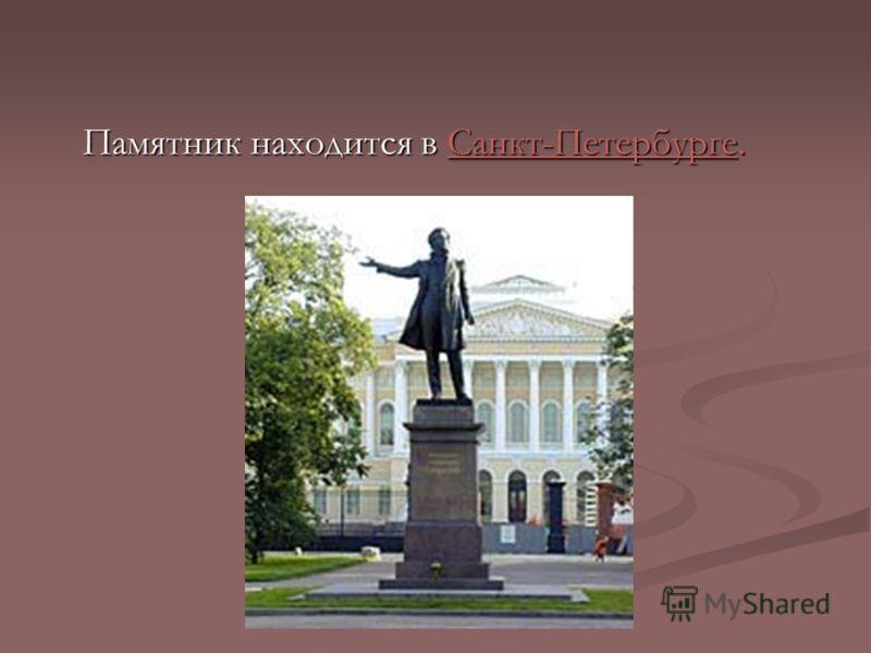 Памятник находится в Санкт-Петербурге. Памятник находится в Санкт-Петербурге.