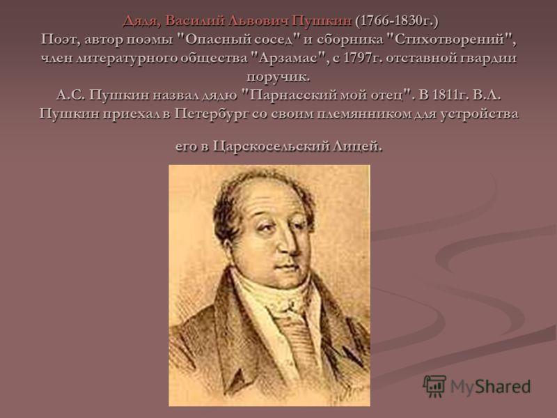 Дядя, Василий Львович Пушкин (1766-1830г.) Поэт, автор поэмы