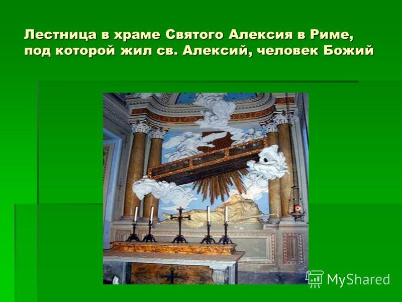 Лестница в храме Святого Алексия в Риме, под которой жил св. Алексий, человек Божий