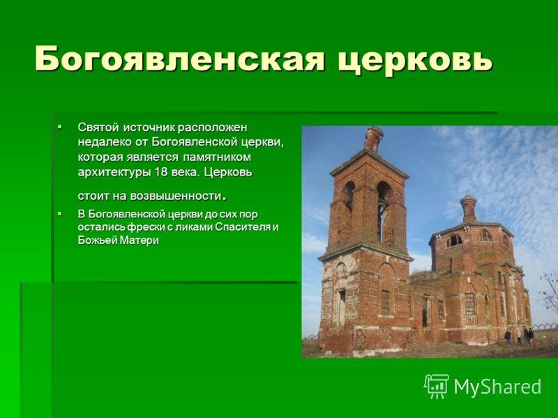 Богоявленская церковь Святой источник расположен недалеко от Богоявленской церкви, которая является памятником архитектуры 18 века. Церковь стоит на возвышенности. Святой источник расположен недалеко от Богоявленской церкви, которая является памятник