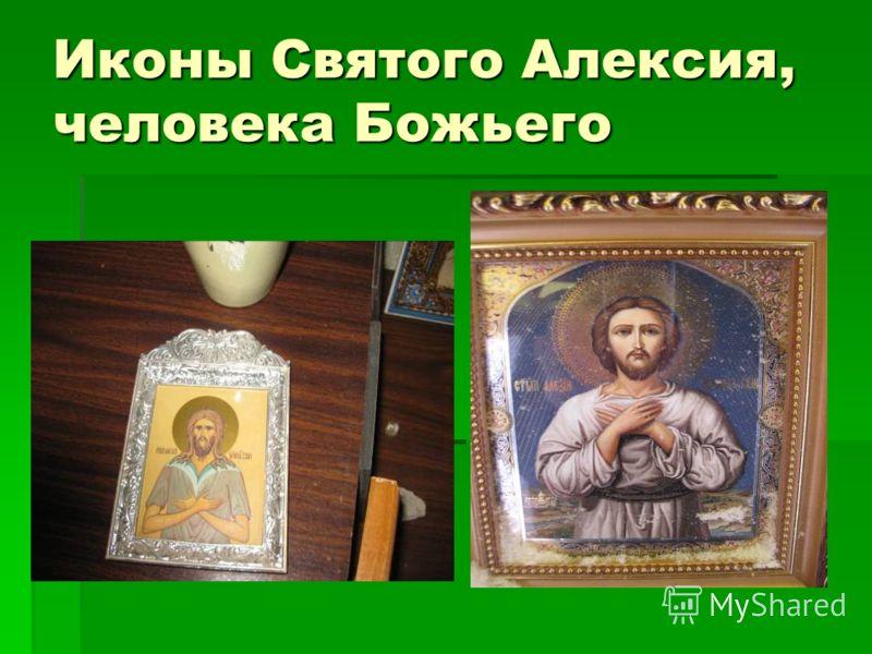Иконы Святого Алексия, человека Божьего