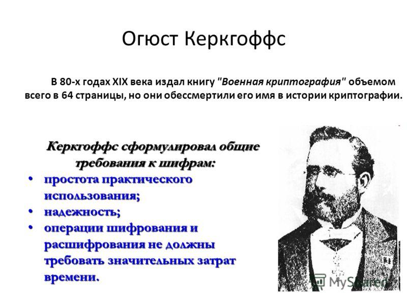 Огюст Керкгоффс В 80-х годах XIX века издал книгу