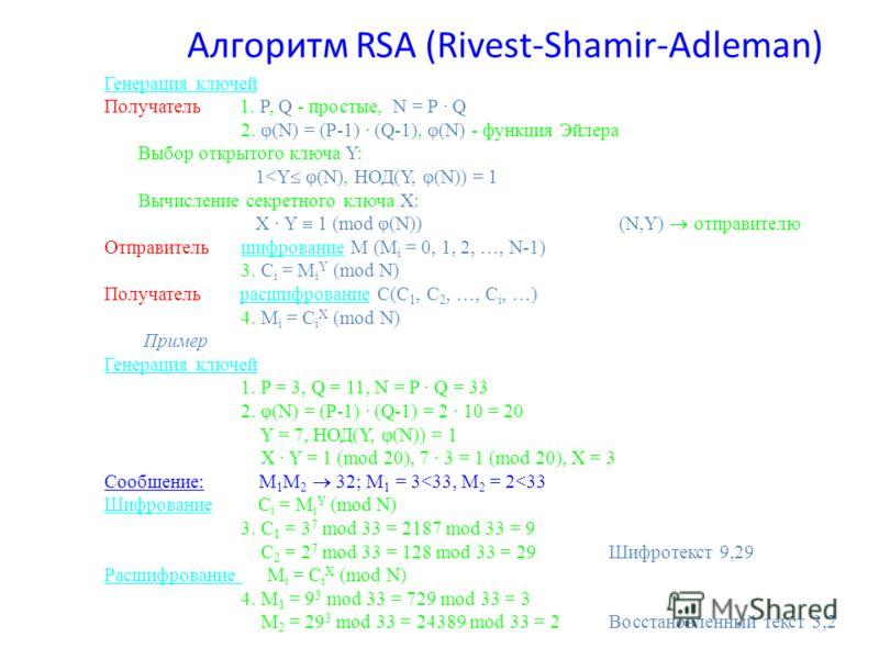 Алгоритм RSA (Rivest-Shamir-Adleman) Генерация ключей Получатель 1. P, Q - простые, N = P · Q 2. φ(N) = (P-1) · (Q-1), φ(N) - функция Эйлера Выбор открытого ключа Y: 1