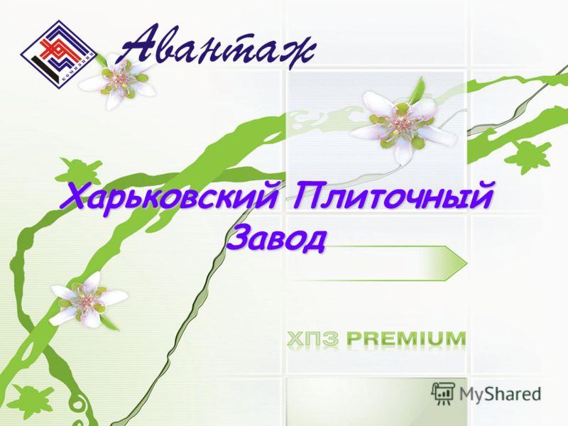 Харьковский Плиточный Завод