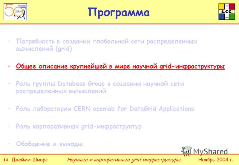14 Джейми ШиерсНоябрь 2004 г.Научные и корпоративные grid-инфраструктуры Программа Потребность в создании глобальной сети распределенных вычислений (grid) Общее описание крупнейшей в мире научной grid-инфраструктуры Роль группы Database Group в созда