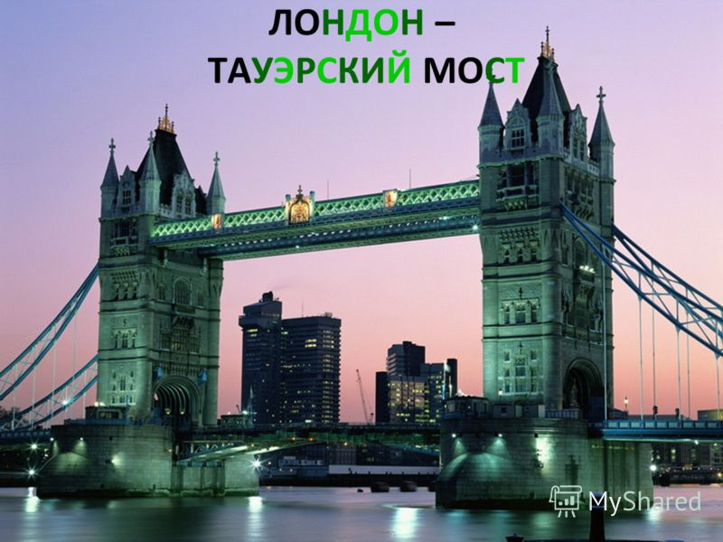 ЛОНДОН – ТАУЭРСКИЙ МОСТ