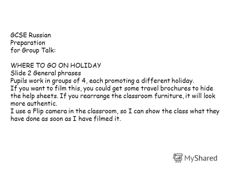 GCSE Russian Preparation for Group Talk: WHERE TO GO ON HOLIDAY Slide 2 General phrases Pupils work in groups of 4, each promoting a different holiday. If you want to film this, you could get some travel brochures to hide the help sheets. If you rear