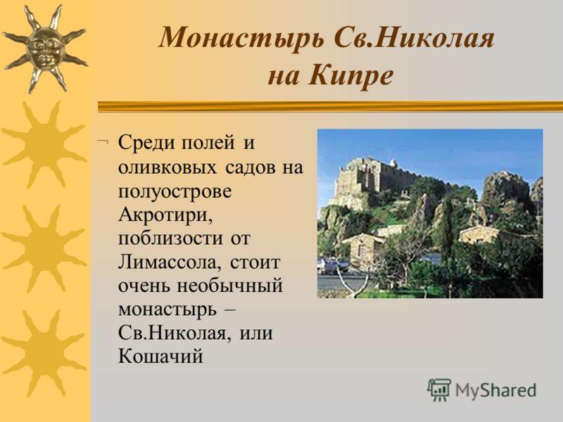 Монастырь Св.Николая на Кипре ¬ Среди полей и оливковых садов на полуострове Акротири, поблизости от Лимассола, стоит очень необычный монастырь – Св.Николая, или Кошачий