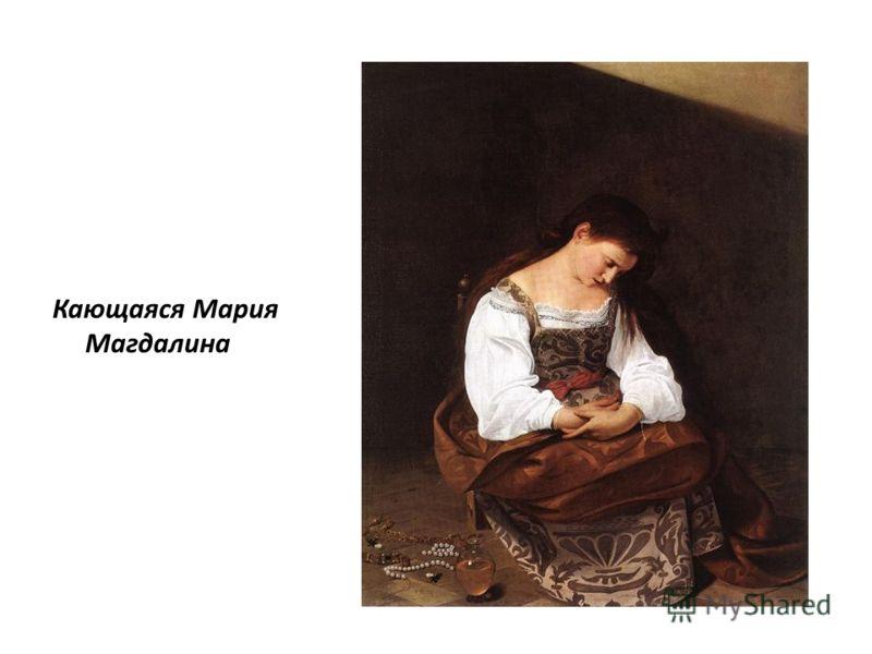 Кающаяся Мария Магдалина