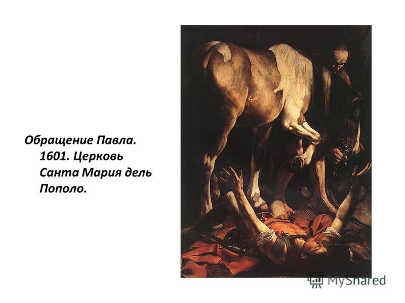 Обращение Павла. 1601. Церковь Санта Мария дель Пополо.