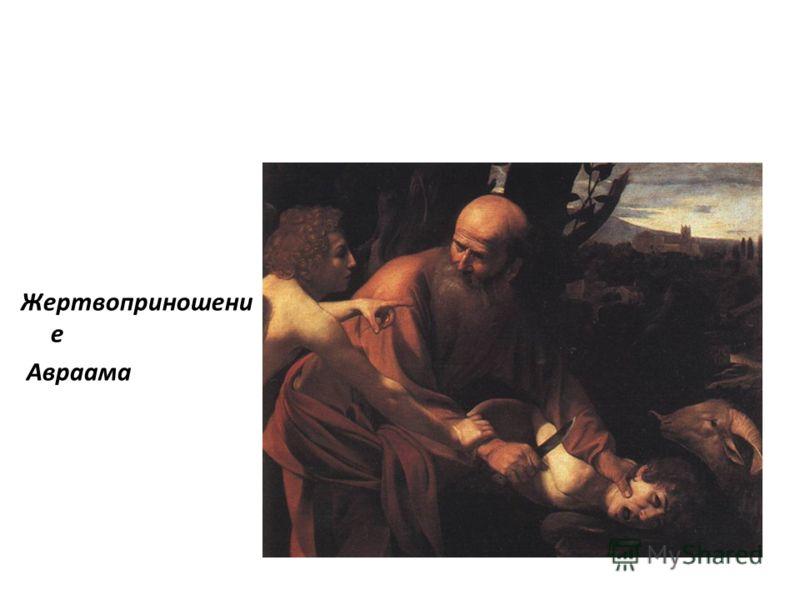 Жертвоприношени е Авраама
