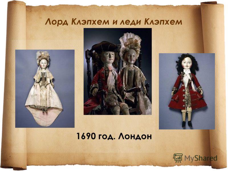 Лорд Клэпхем и леди Клэпхем 1690 год. Лондон