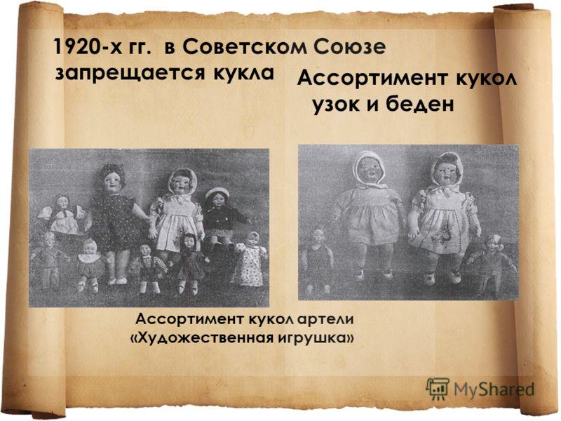 1920-х гг. в Советском Союзе запрещается кукла Ассортимент кукол артели «Художественная игрушка» Ассортимент кукол узок и беден