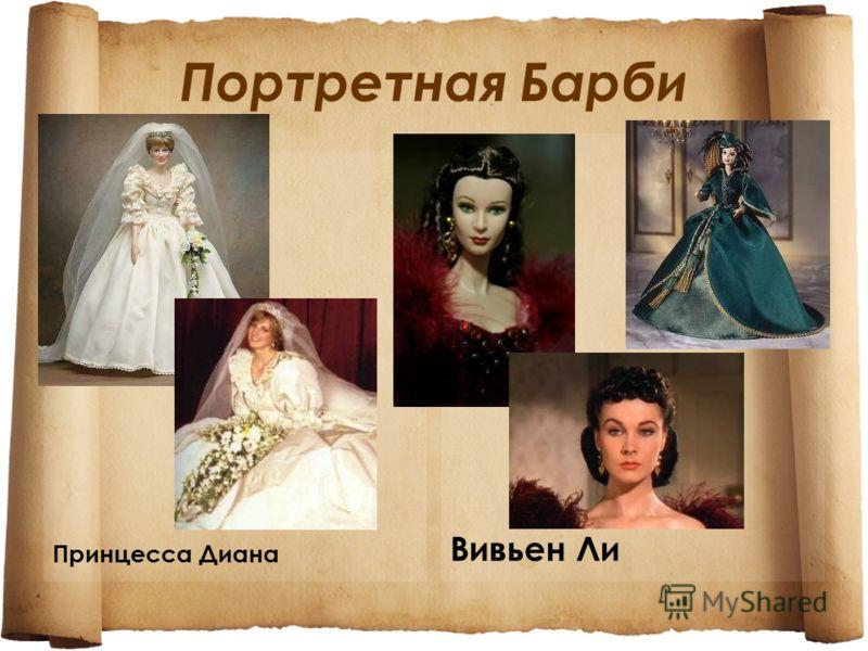 Портретная Барби Принцесса Диана Вивьен Ли
