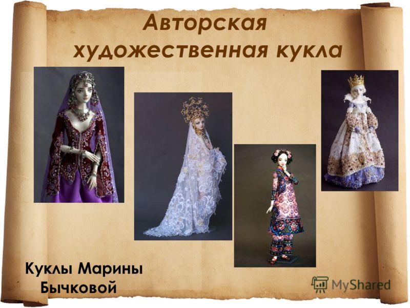 Авторская художественная кукла Куклы Марины Бычковой