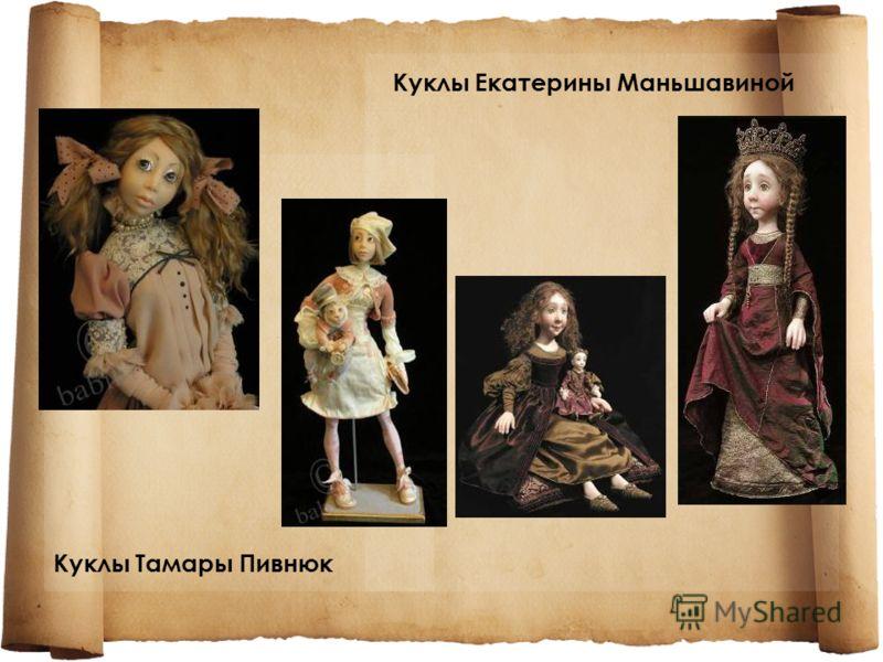 Куклы Тамары Пивнюк Куклы Екатерины Маньшавиной