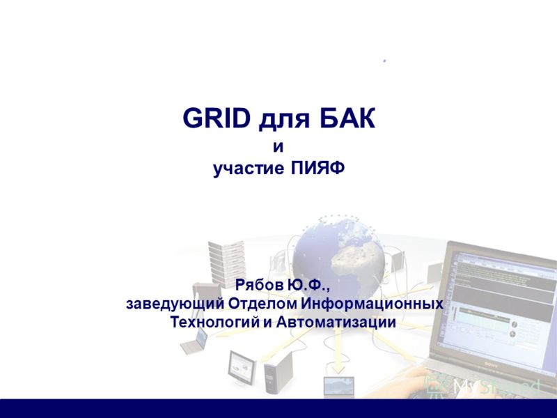 GRID для БАК и участие ПИЯФ. Рябов Ю.Ф., заведующий Отделом Информационных Технологий и Автоматизации