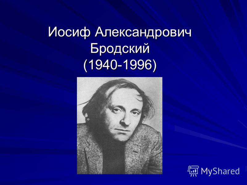 Иосиф Александрович Бродский (1940-1996)