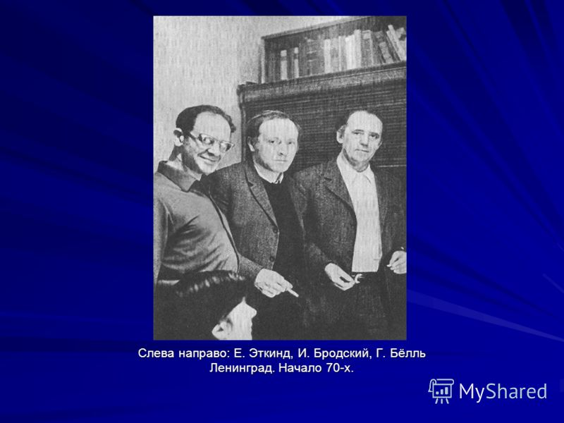 Слева направо: Е. Эткинд, И. Бродский, Г. Бёлль Ленинград. Начало 70-х.