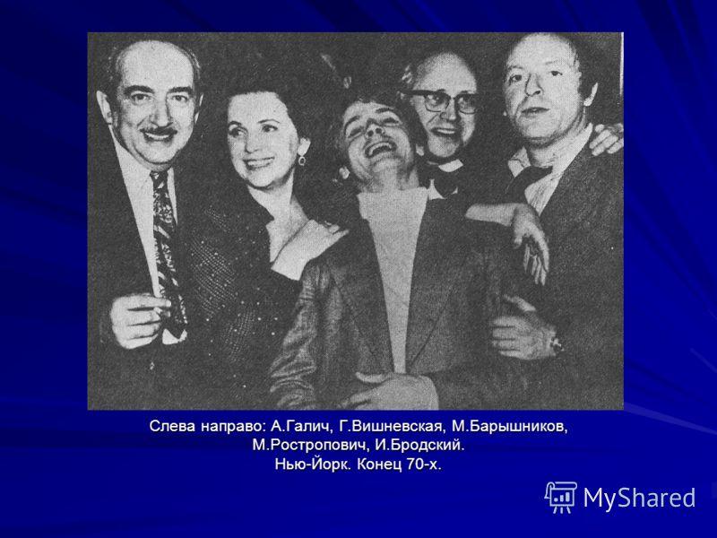 Слева направо: А.Галич, Г.Вишневская, М.Барышников, М.Ростропович, И.Бродский. Нью-Йорк. Конец 70-х.