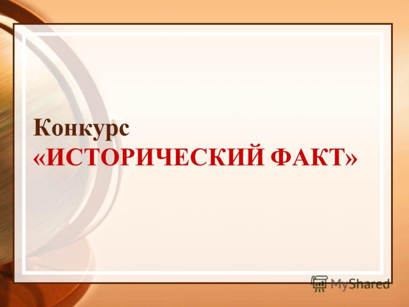 Конкурс «ИСТОРИЧЕСКИЙ ФАКТ»
