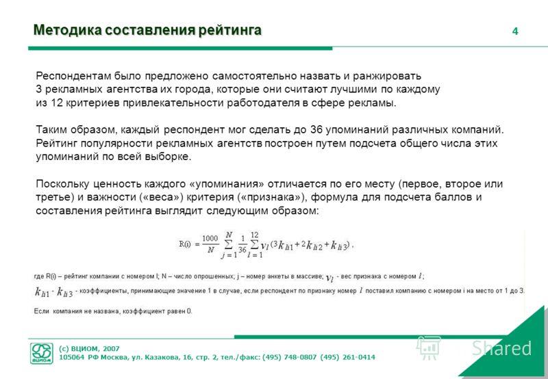 (с) ВЦИОМ, 2007 105064 РФ Москва, ул. Казакова, 16, стр. 2, тел./факс: (495) 748-0807 (495) 261-0414 4 Методика составления рейтинга Респондентам было предложено самостоятельно назвать и ранжировать 3 рекламных агентства их города, которые они считаю