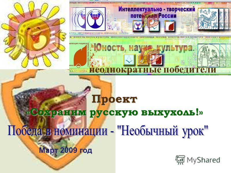 Проект «Сохраним русскую выхухоль!» неоднократные победители Март 2009 год