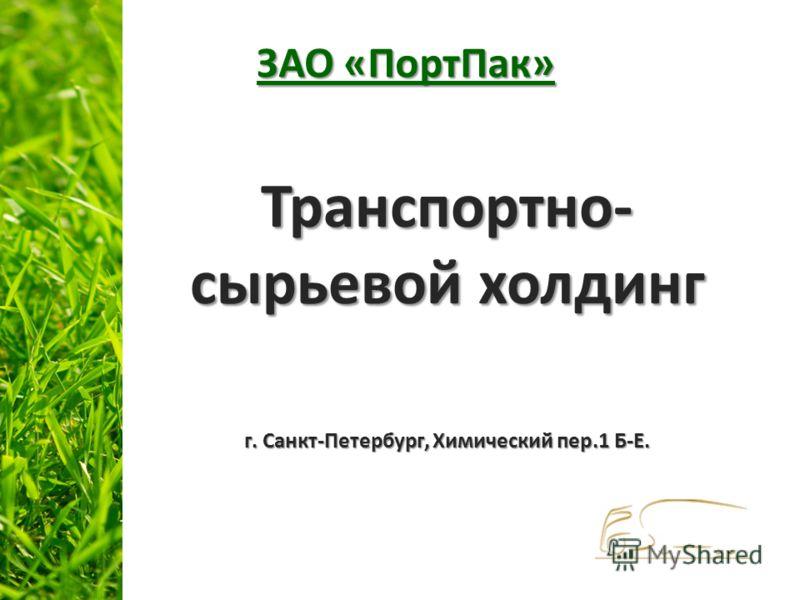 ЗАО «ПортПак» Транспортно- сырьевой холдинг г. Санкт-Петербург, Химический пер.1 Б-Е.
