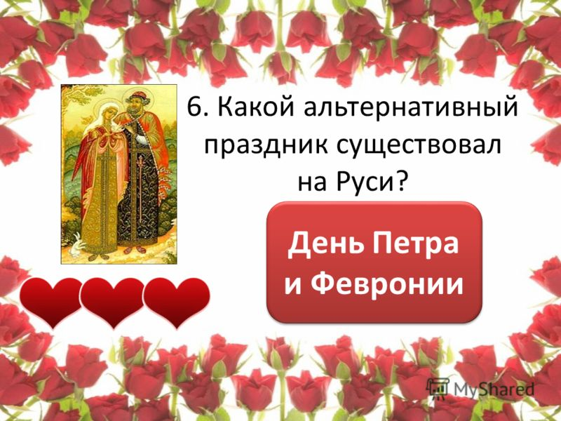 5. Какая подпись была в прощальной записке от Валентина к любимой? Твой Валентин