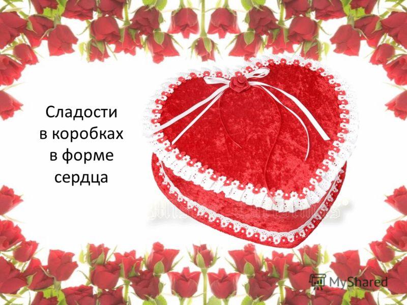 Поздравительны открытки – «валентинки»